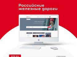 rzd.ru - Design concept