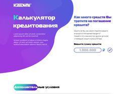 Сайт - кредитный калькулятор