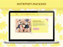 Интернет-магазин плюшевых игрушек ручной работы