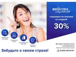 Рекламный баннер для страховой компании