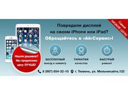 Замена дисплея iPhone, iPad