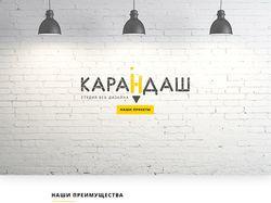 """Дизайн-студия """"Карандаш"""""""