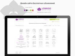 Дизайн сайта бесплатных объявлений