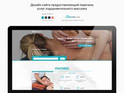 Дизайн сайта услуг массажа