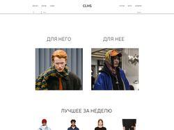 Интернет- магазин одежды CLHS