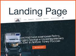 Дизайн сайта для логистической компании