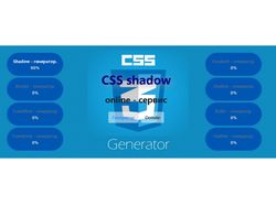 Генератор css3 стилей