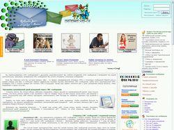 Сайт своевременных сообщений Napishi-sms.ru