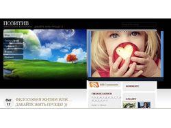 Wordpress Сайт-блог