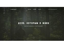 Сайт - портфолио для фотографа