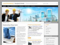 Строительная Компания Укрпромбуд Индустрия