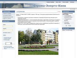 Строма-Энерго-Киев