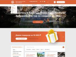 Редизайн для сайта КарелииГид