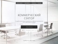 Дизайн Landing page для Смарт-стекл