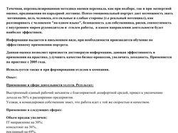Индивидуальная оценка (кандидата,специалиста,топа)