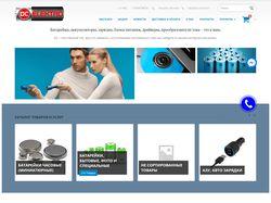 DCelectro.com.ua интернет магазин батареек