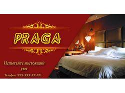 Praga. Арт-отель