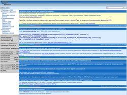 Система управления и дополнения FAQ