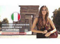 Баннера для сайта italian-bags.com.ua
