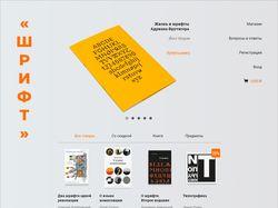 Сайт по продаже книг о типографике