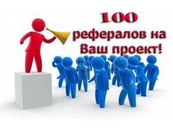 100 рефералов на ваш проект