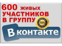 600 живых участников в группу ВК, без ботов!