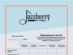 """Опросный лист ресторана """"Jazzberry"""""""