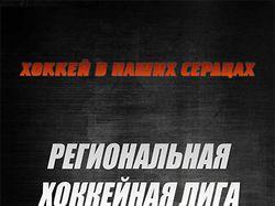 Баннер для РХЛ