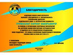 Плакетки для Федерации хоккея СПБ