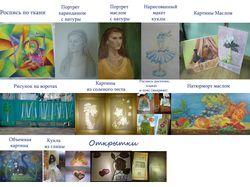 Мои работы ! )