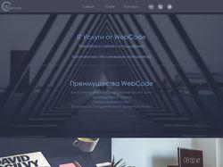 Веб-дизайн шаблонов сайтов.