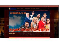 Сайт Октябрьского Дворца (Киев)