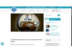 Институт травматологии и ортопедии НАМН Украины