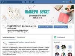 Разработка аватарки и шапки ВК ФБ ОК