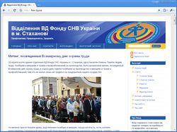Відділення ВД Фонду СНВ України в м. Стаханові