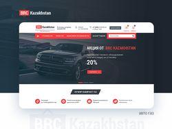 BRC Kazakhstan  авто газ