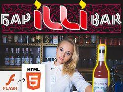 Bar ILLI. Переработка flash-баннера в HTML5