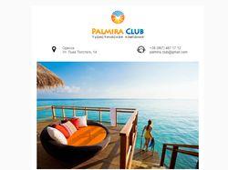 Макет e-mail рассылки для туристического агентства