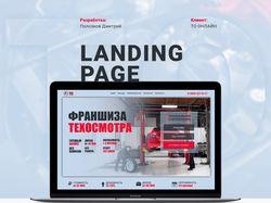 Landing Page по франшизе ТО