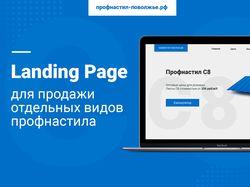 Landing Page по продаже профнастила
