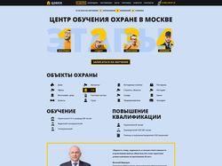 Дизайн сайта для центра обучения охране в Москве
