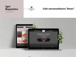 """Редизайн сайта мясокомбината """"Велес"""""""