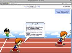 Web-Марафон конкурсы веб разработчиков
