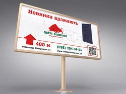 Наружный баннер 3х6 метра для рекламы магазина