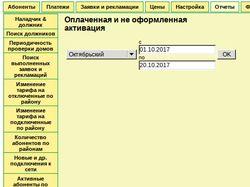 База данных абонентов кабельного ТВ.