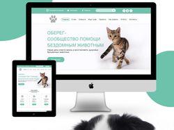 """Дизайн для """"Оберег-помощь бездомным животным"""""""