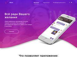 Landing для мобильного приложения iWish