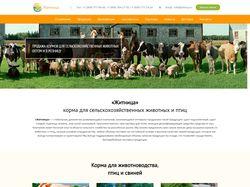 Корма для сельскохозяйственных животных и птиц