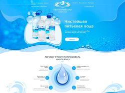 Евпаторийская вода