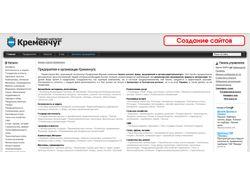 Бизнес-каталог предприятий и фирм Кременчуга